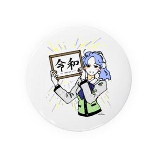 新・年・号 Badges