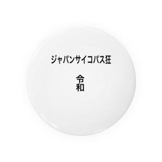 ジャパンサイコパス狂 Badges