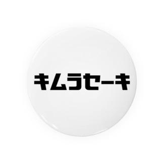 キムラセーキ Badges