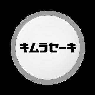 ぴょんテクショップのキムラセーキ Badges