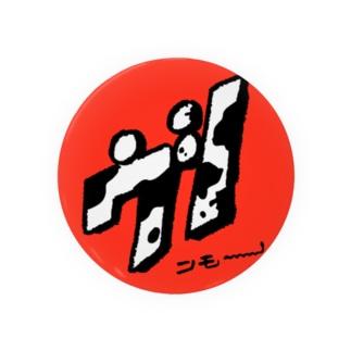 ラクガキ ウシ Badges