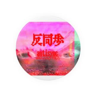 ラクガキ antisync Badges