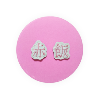 m_shishuuのめでたいので赤飯 Badges