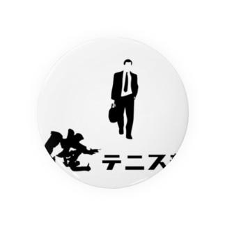 俺テニス部 Badges