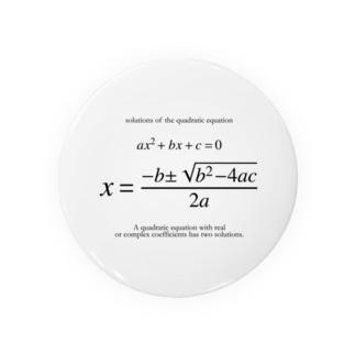 2次方程式の解の公式:数式:高校数学 Badges