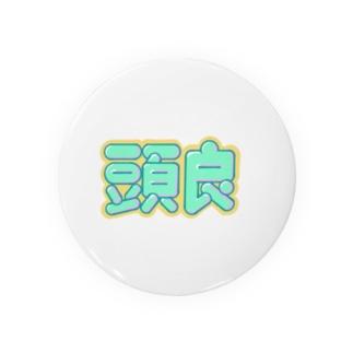 頭良(あたまよ) Badges