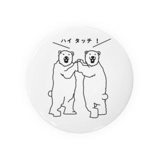 シロクマのハイタッチ! Badges