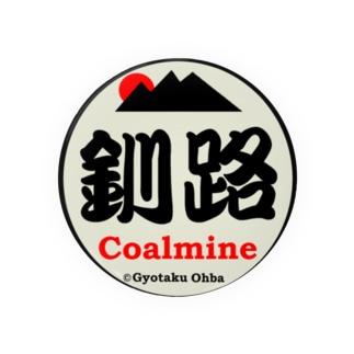炭鉱!(釧路)あらゆる生命たちへ感謝をささげます 。 Badges