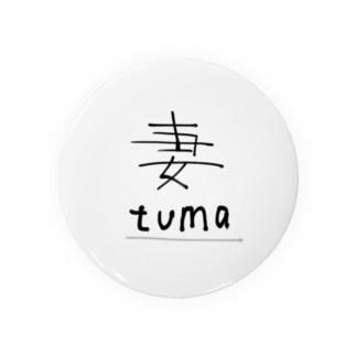妻tuma Badges