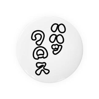 ワロス Badges