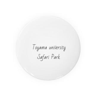富山大学サファリパークグッズ Badges