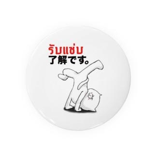 タイ語と日本語 Badges