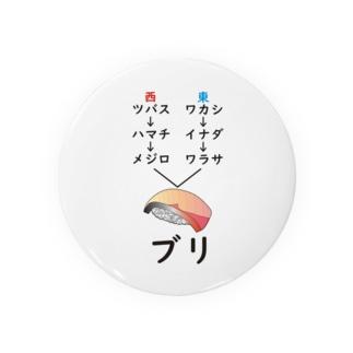 出世魚 Badges