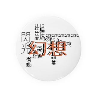 幻想 Badges