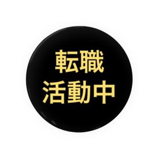 転職活動中バッジ Badges