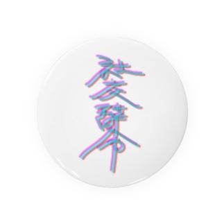 社交辞令 Badges