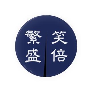 笑倍繁盛缶バッジ-75mm Badges