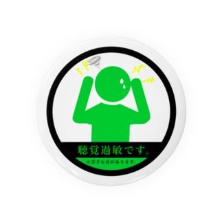 聴覚過敏用缶バッチ Badges