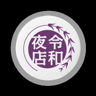 高柳商店街WEBショップの第103回高柳の夜店グッズ Badges