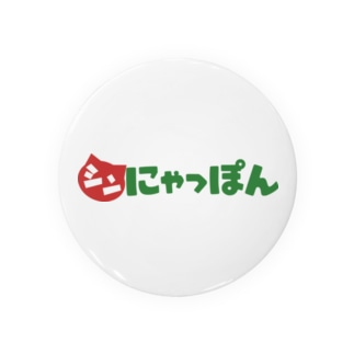 シン・にゃっぽん Badges