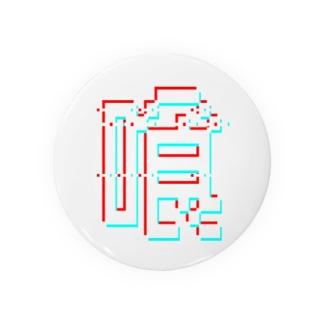 喰 Badges