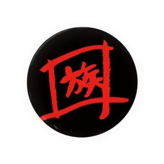 野水伊織 作『族印』  Badges