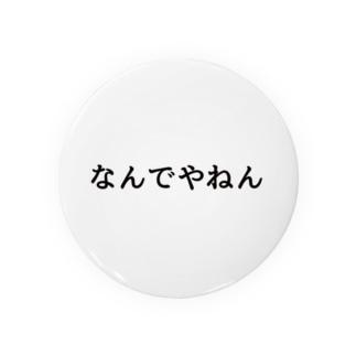 大阪弁すっきゃねん Badges