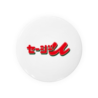 THE セージーU(20190617_17:02) Badges
