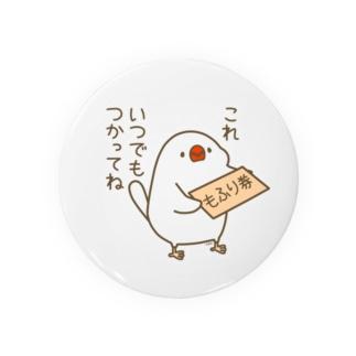 文鳥もふり券 Badges