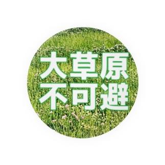 草 Badge