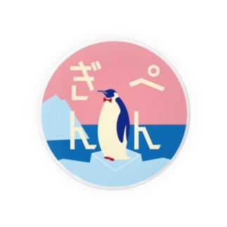 ぺんぎん Badges
