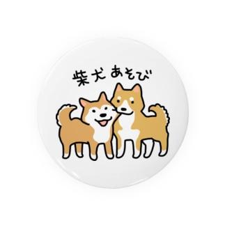 柴犬あそび Badges