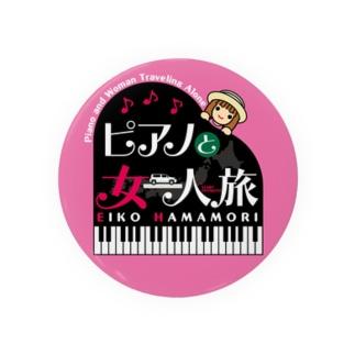 ピアノと女一人旅 Badges