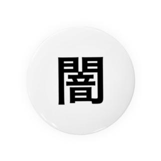 闇。 Badges