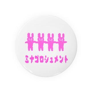 ミナゴロシュメント Badges