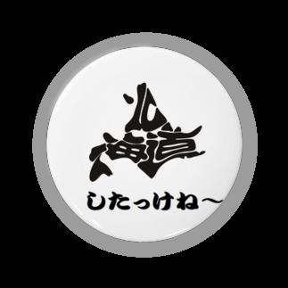 北海道.クラブの北海道弁したっけ Badges
