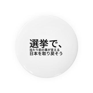 選挙で、当たり前の事が言える日本を取り戻そう Badges