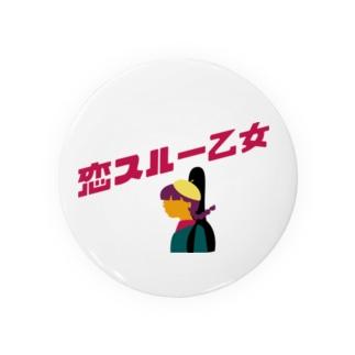 恋スルー乙女 Badges
