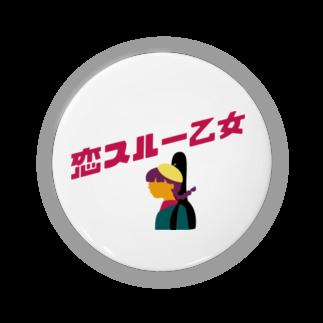 aracoの恋スルー乙女 Badges