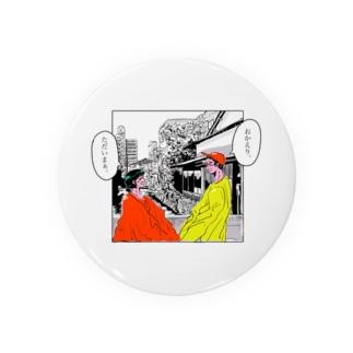OKAERI    Badges