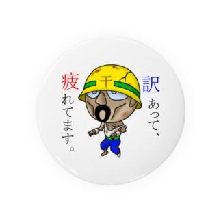 忠君 -37- Badges