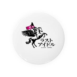 ラストアイドル Badges