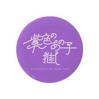 紫色のあの子推し wh Badges