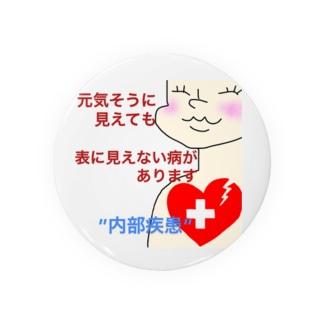 内部疾患をお持ちの方へ Badges