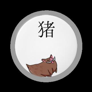 黒ごませさみん。の猪 Badges