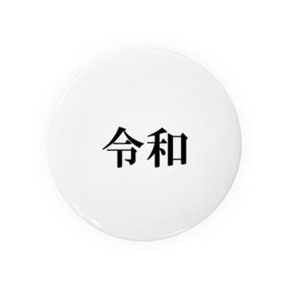 新元号記念「令和」グッズ Badges