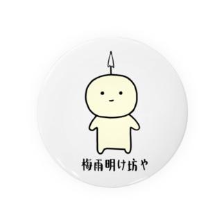梅雨明け坊や Badges