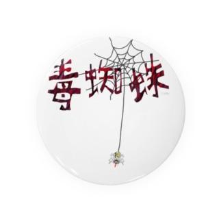 ≪毒蜘蛛≫【危険生物】毒虫注意② Badges