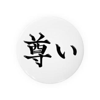 尊い 江戸文字・筆文字風 Badges