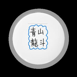 aoyama_ryuutoの直筆グッズ Badges